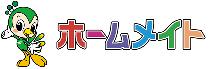 ホームメイト大井町店「大井町の不動産物件検索サイト」